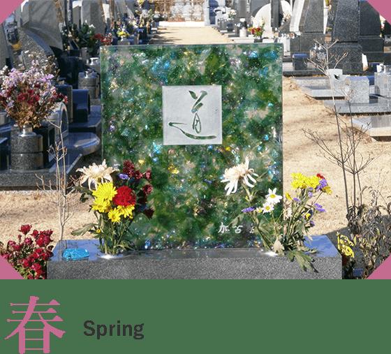 ガラスのデザイン墓石イメージ春